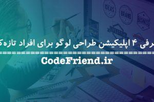 معرفی 4 اپلیکیشن طراحی لوگو برای افراد تازهکار