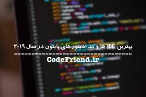 بهترین IDE ها و کد ادیتورهای پایتون در سال ۲۰۱۹