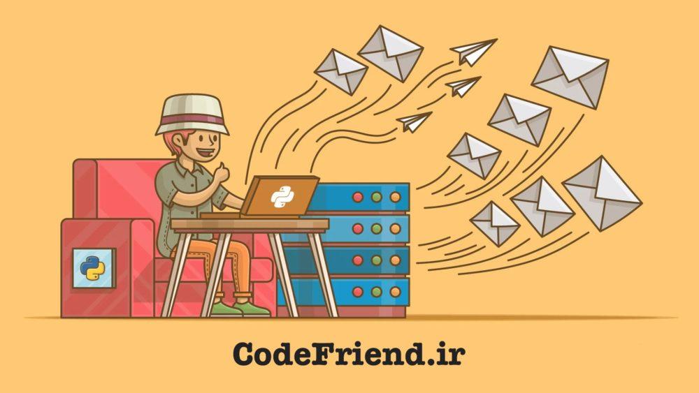 ارسال ایمیل در پایتون با استفاده از SMTP