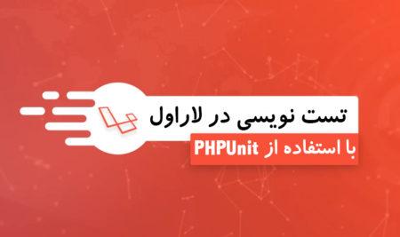 تست نویسی در لاراول با استفاده از PHPUnit