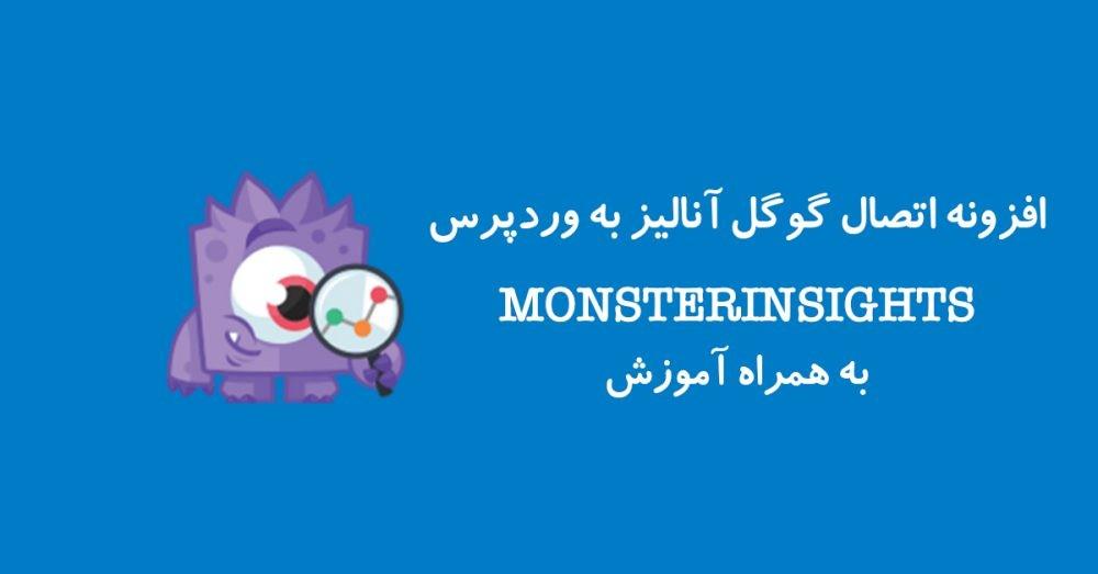 افزونه اتصال گوگل آنالیز به وردپرس MonsterInsights + آموزش