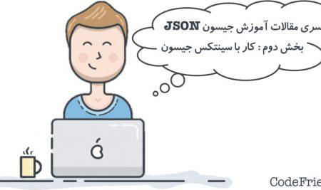 آموزش سینتکس JSON