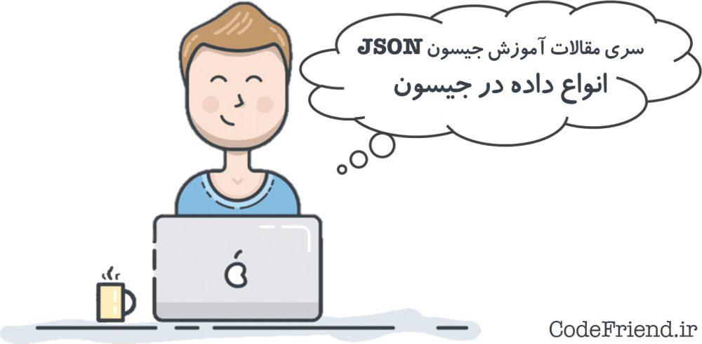انواع داده در JSON