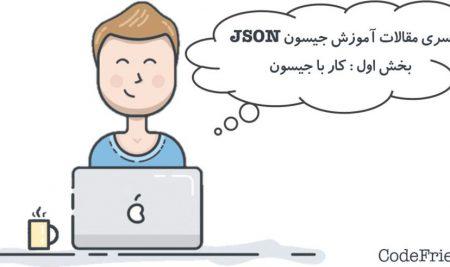 شروع به کار با JSON