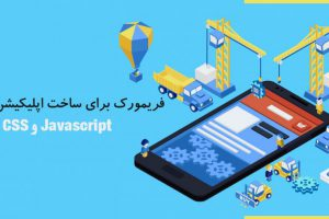 mobile-app-development-fb