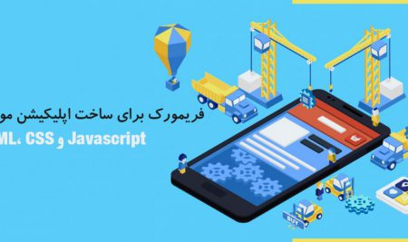 ۵ فریمورک برای ساخت اپلیکیشن موبایل با HTML، CSS و Javascript