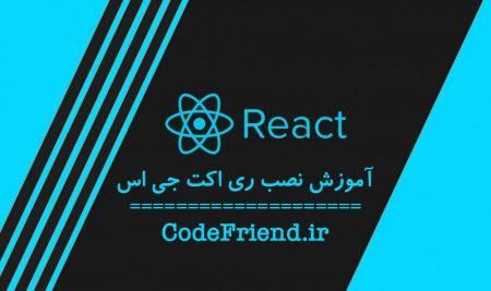 آموزش نصب ری اکت جی اس (React.js) در ویندوز