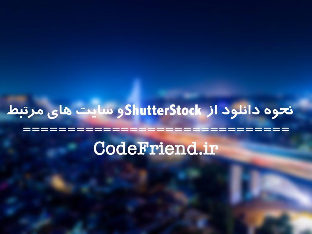 نحوه دانلود از ShutterStock و سایت های مرتبط