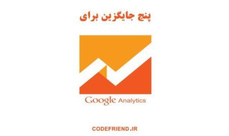 ۵ جایگزین برای Google Analytics