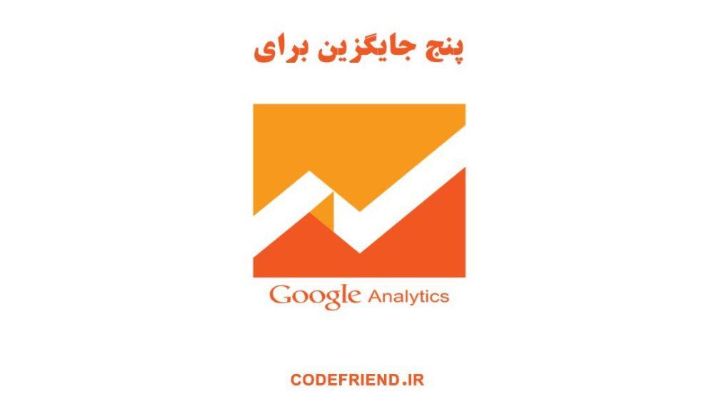 جایگزین برای Google Analytics