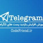 آموزش افزایش بازدید پست های تلگرام