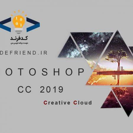 دوره آموزش فتوشاپ Photoshop CC 2019 برای بازار کار (کامل)