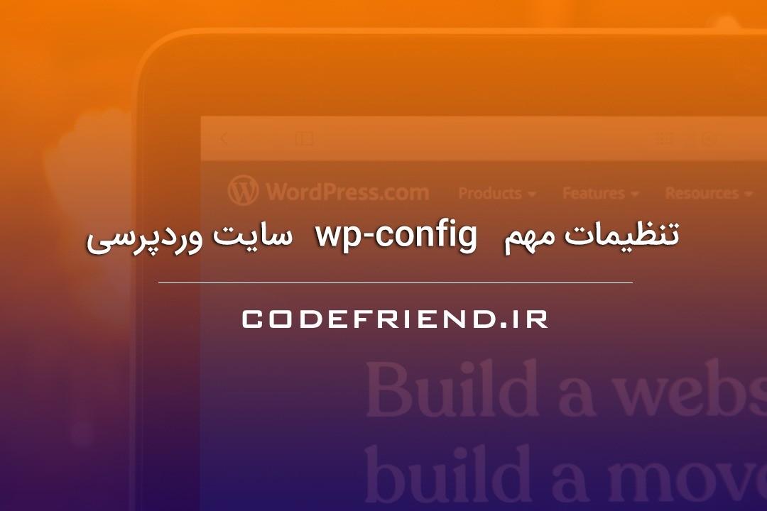 تنظیمات مهم wp-config سایت وردپرسی