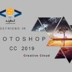 دوره آموزش فتوشاپ Photoshop CC 2019 برای بازار کار (فصل ۱۹ اضافه شد)