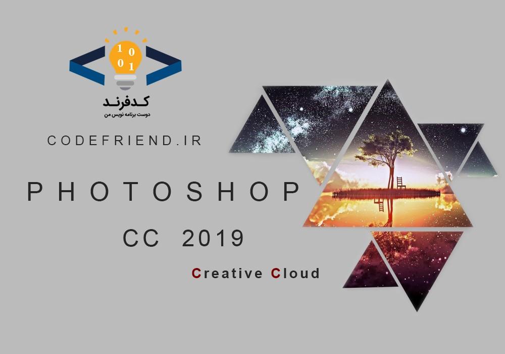 دوره آموزش فتوشاپ Photoshop CC 2019 برای بازار کار