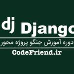 دوره آموزش جنگو (Django) پروژه محور (۱۳ درس جدید اضافه شد)