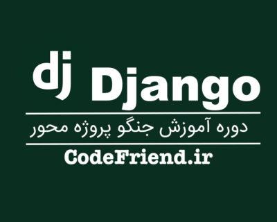 دوره آموزش جنگو (Django) پروژه محور (۳۸ درس جدید اضافه شد)