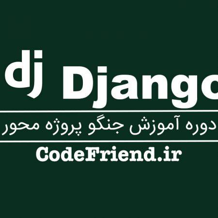دوره آموزش جنگو (Django) پروژه محور (کامل)