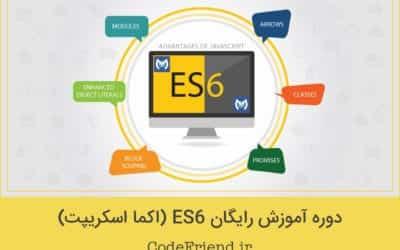 دوره آموزش رایگان ES6 (اکما اسکریپت)