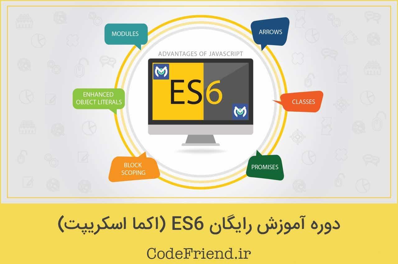 دوره آموزش رایگان ES6