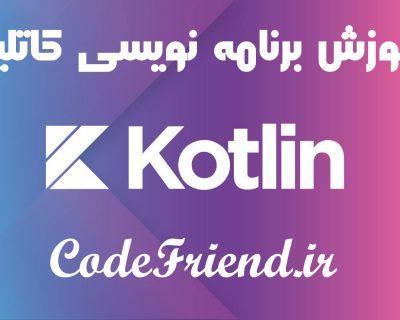 دوره آموزش کاتلین (Kotlin) (سه درس اضافه شد)