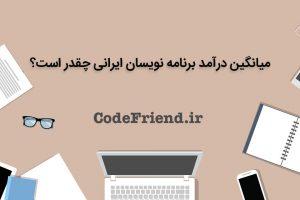 درآمد برنامه نویسان ایرانی چقدر است؟