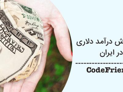 دوره آموزش درآمد دلاری در ایران (کامل)