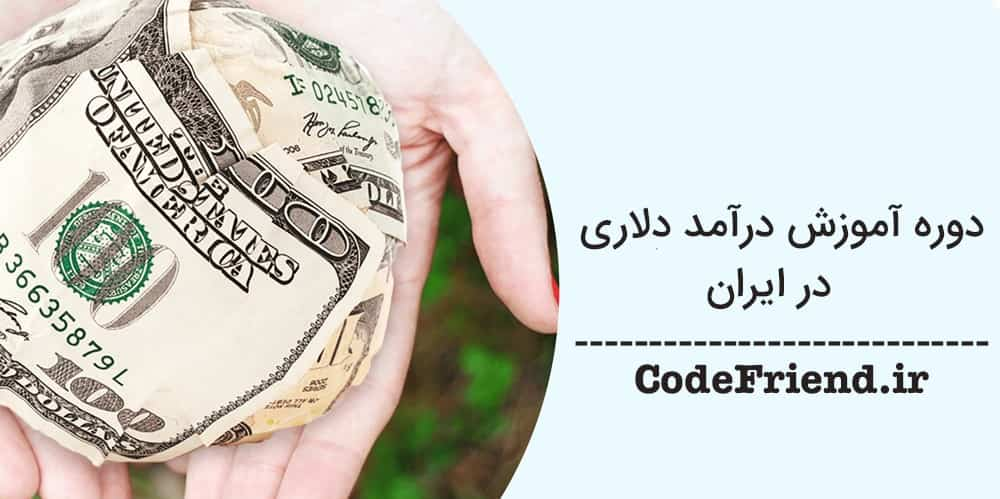 دوره آموزش درآمد دلاری در ایران