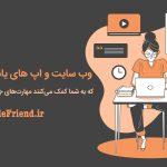 وب سایت و اپ های یادگیری از راه دور که به شما کمک میکنند مهارتهای جدیدی در خانه یاد بگیرید