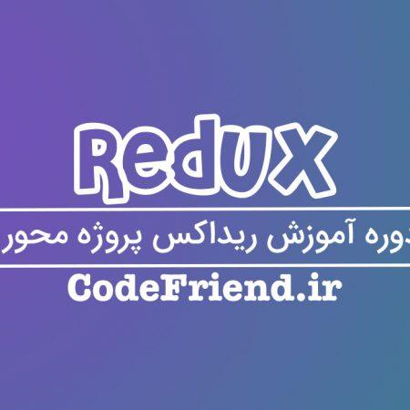 دوره آموزش ریداکس (Redux) پروژه محور (کامل)