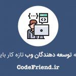 زبانهایی که توسعه دهندگان وب تازه کار باید یادبگیرند