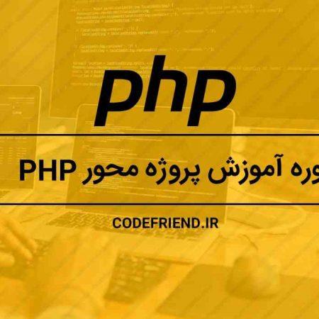 دوره آموزش پروژه محور php ، ساخت سیستم مدیریت محتوا (درس 17 اضافه شد)