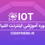 دوره آموزش اینترنت اشیا یا IOT (درس ۱۱ اضافه شد)