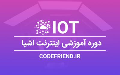 دوره آموزش اینترنت اشیا یا IOT (درس 18 اضافه شد)