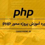 دوره آموزش پروژه محور php ، ساخت سیستم مدیریت محتوا (۹ درس اضافه شد)