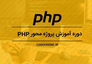دوره آموزش پروژه محور php