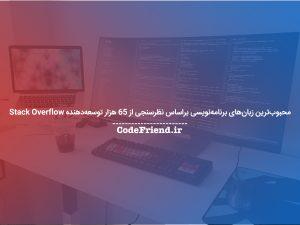 محبوبترین زبانهای برنامهنویسی