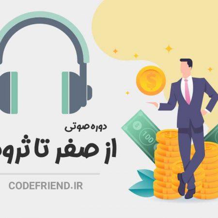 دوره صوتی : از صفر تا ثروت (اپیزود چهارم اضافه شد)