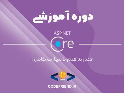 دوره آموزش Asp.Net Core 2021 (فصل دوم اضافه شد)
