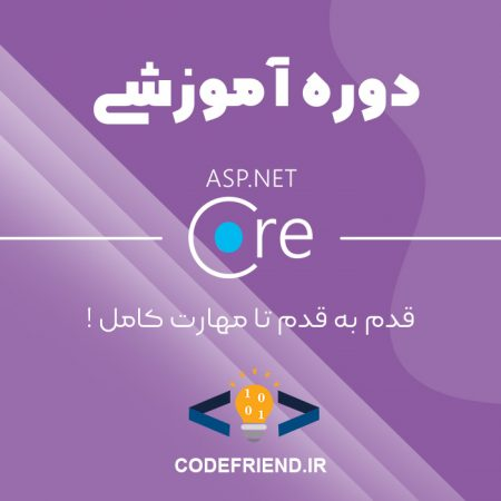 دوره آموزش Asp.Net Core 2021 (فصل یک اضافه شد)