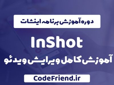 دوره آموزش برنامه اینشات (InShot) ۵ درس جدید اضافه شد