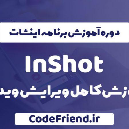 دوره آموزش برنامه اینشات (InShot) ۷ درس جدید اضافه شد
