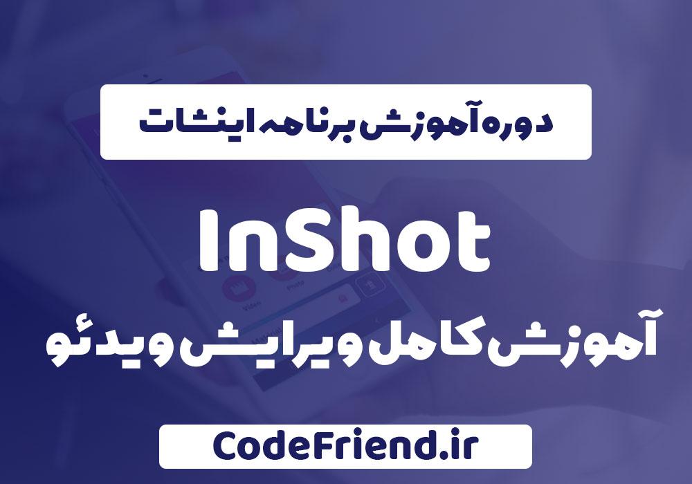 inshot-codefriend
