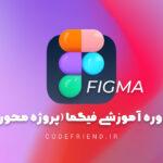 دوره آموزش فیگما پروژه محور (کامل)